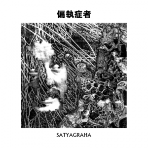 偏執症者 (Paranoid)- Satyagraha