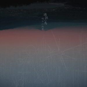 Metal Around the World Vol. 1: Japan
