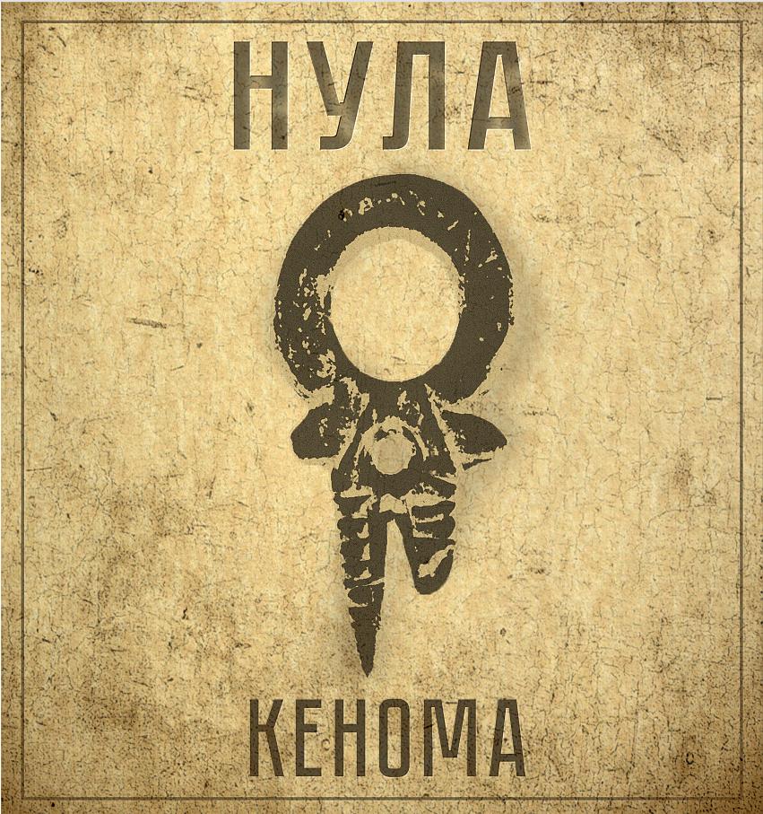 Nula- Kenoma